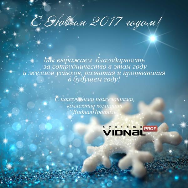 Новогодняя открытка Виднал