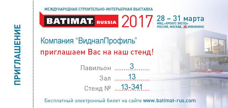 http://www.vidnal.ru/wp-content/uploads/2017/03/Priglashenie-Vidnal-800x380.jpg