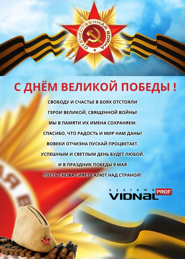 9 мая, день победы, Виднал поздравляем с днём победы