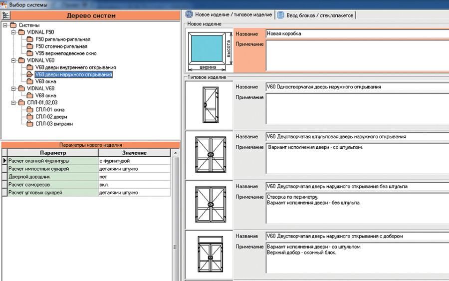 Выбор системы алюминиевых профилей для изделия