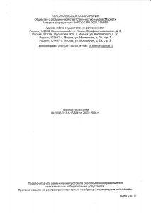 Протокол испытаний 5