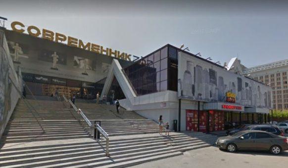 Кинотеатр Современник г. Пенза