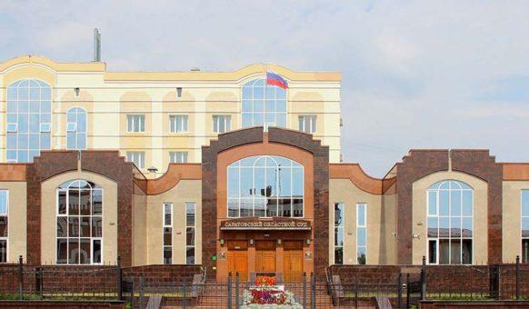 Саратовский областной суд_4933058