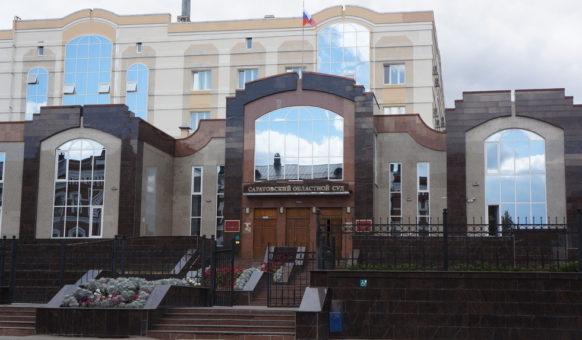 Саратовский областной суд_4977901